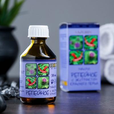 """Жирное масло """"Репейное с экстрактом перца красного"""" в индивидуальной упаковке, 50мл"""