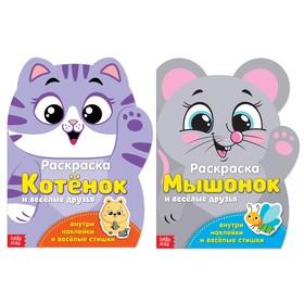 Наклейки набор «Мышонок и котёнок», 2 шт. по 12 стр.