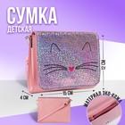 Детская сумка, отдел на клапане, цвет розовый