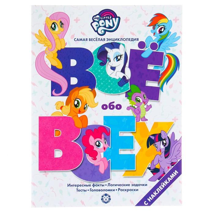 Всё обо всех с наклейками «Мой маленький пони» - фото 976307