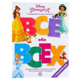 Всё обо всех с наклейками «Принцесса Disney»