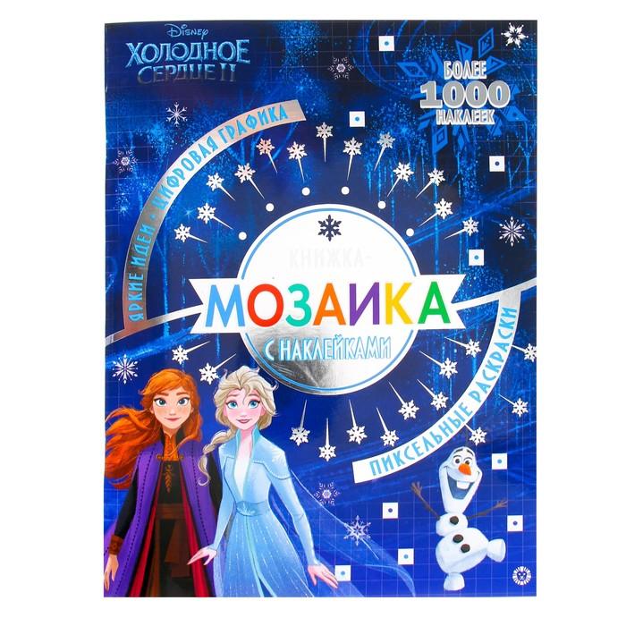 Книжка-мозайка с наклейками «Холодное сердце – 2» - фото 975374