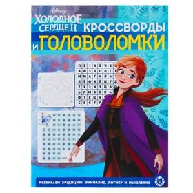 Кроссворды и головоломки «Холодное сердце – 2»