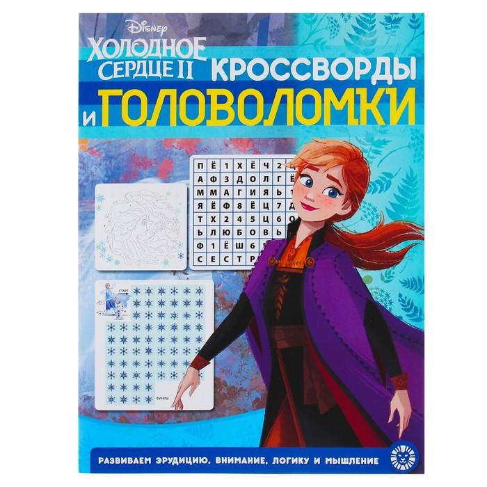 Кроссворды и головоломки «Холодное сердце – 2» - фото 976289