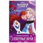 Сказка-малышка «Холодное сердце – 2. Северные края» - фото 105673782