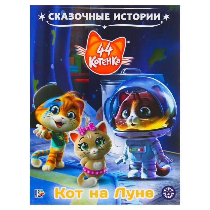 Сказочные истории «44 котёнка. Кот на Луне» - фото 982042