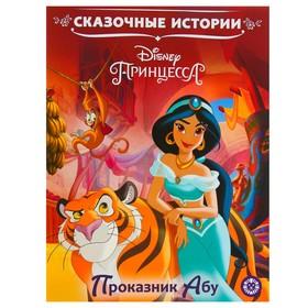 Сказочные истории «Принцесса Disney. Проказник Абу»