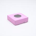 Коробка для печенья, с окном, сиреневая, 10 х 10 х 3 см