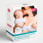 Вкладыши бюстгальтерные для кормящих матерей, набор 30 шт. - фото 105543591