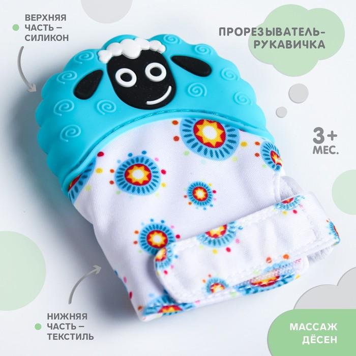 Прорезыватель рукавичка «Овечка», на липучке, цвет МИКС - фото 105525605