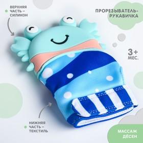 Прорезыватель рукавичка «Крабик», на липучке, цвет МИКС