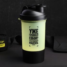 Шейкер спортивный «Уже гордишься собой?», с чашей под протеин, 500 мл