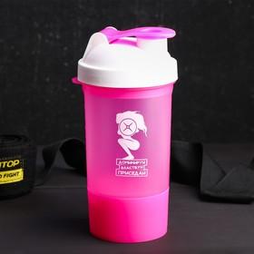 Шейкер спортивный «Доминируй, властвуй, приседай», с чашей под протеин, 500 мл