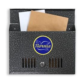 Ящик почтовый с замком, горизонтальный «Широкий», серебристый