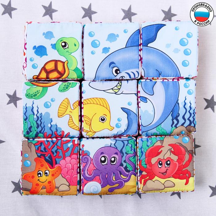 Развивающая игрушка «Кубики - пазл Подводный мир», мягкие