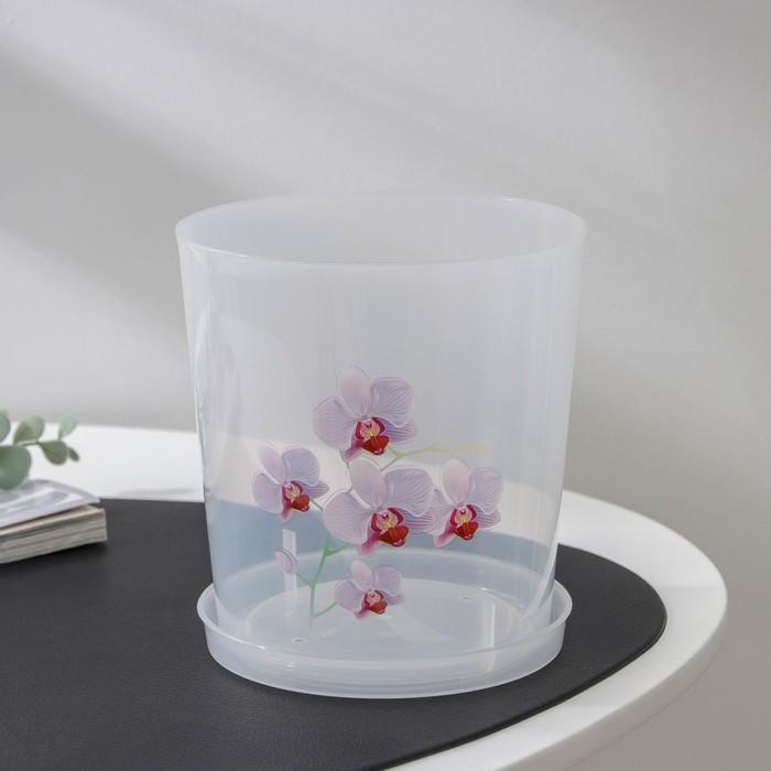 Горшок для орхидей 1,8 л, поддон, прозрачный, цвет МИКС