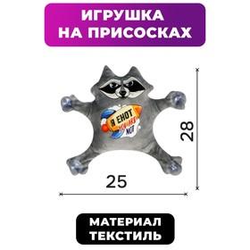 Автоигрушка на присосках «Я енот. You are not», енот