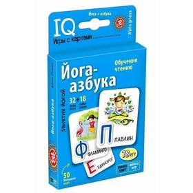 Набор карточек «Йога-азбука» под ред. Журавская О.В.