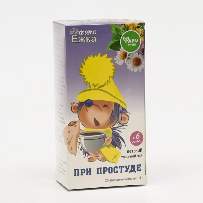 """Детский травяной чай """"Фитоежка"""" При простуде, 20 пакетиков по 1,5 г"""