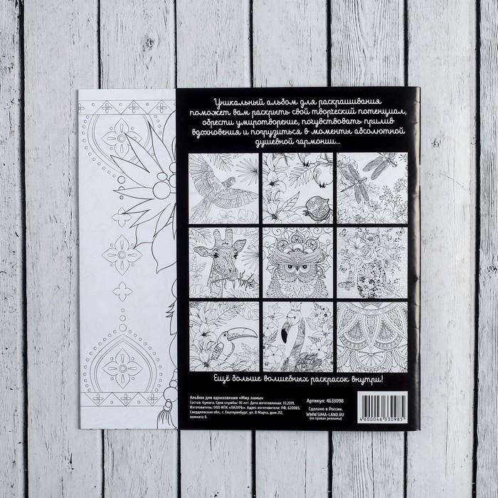 """Альбом для вдохновения """"Мир ламы"""", 20 стр."""