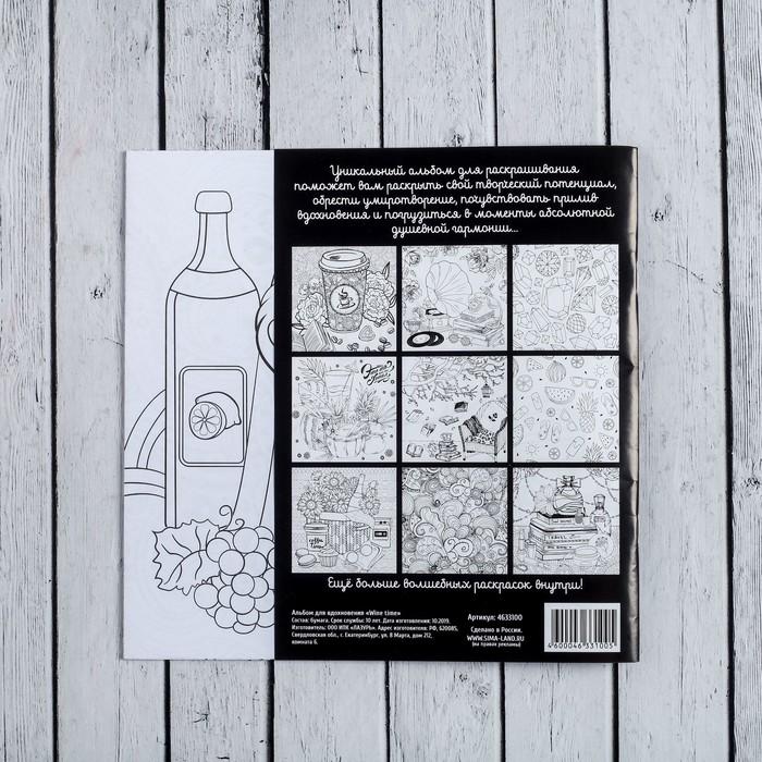 """Альбом для вдохновения """"Wine Time, 20 стр."""