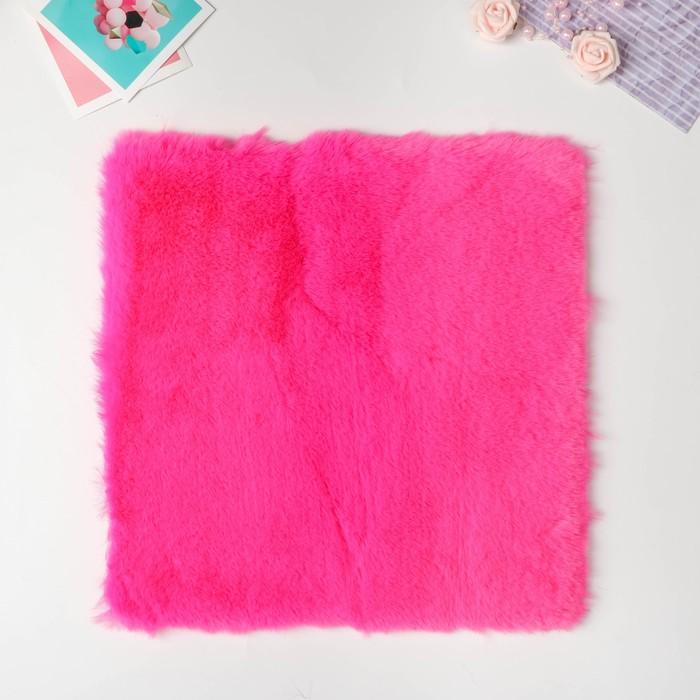 """Мех искусственный для творчества плотность 1200 гр """"Ярко-розовый"""" 30х30 см"""