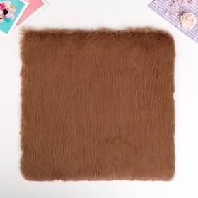 Artificial fur for creativity density 1200 g Brown 30x30 cm