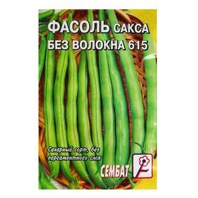 Семена Фасоль спаржевая 'Сакса без волокна 615', 3 г Ош