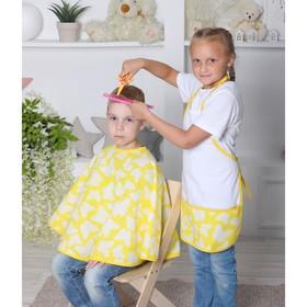 Костюм детский «Парикмахер», фартук, накидка, цвета МИКС
