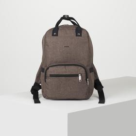 Рюкзак молодёжный, отдел на молнии, 2 наружных кармана, 2 боковых кармана, цвет коричневый