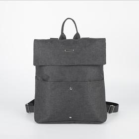 Рюкзак-сумка, отдел на клапане, 3 наружных кармана, цвет тёмно-серый