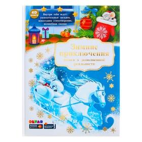 Книга в дополненной реальности «Зимние приключения»