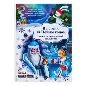 Книга в дополненной реальности «В погоню за Новым годом»