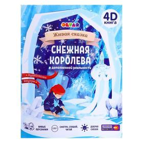 Живая сказка «Снежная королева» по мотивам сказки Г. Х. Андерсена, в переводе П. и А. Ганзен