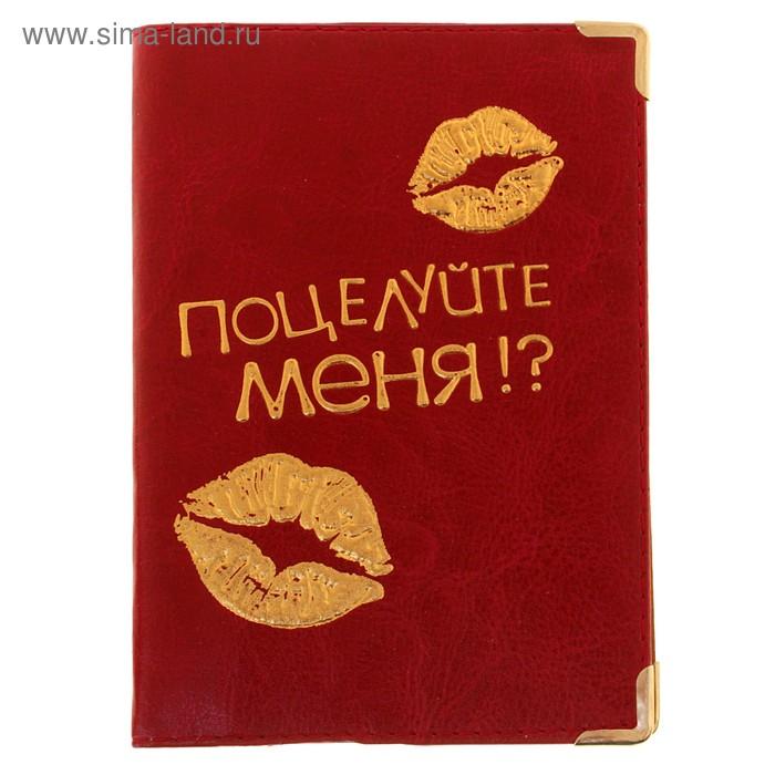 """Обложка для автодокументов """"Поцелуйте меня"""""""