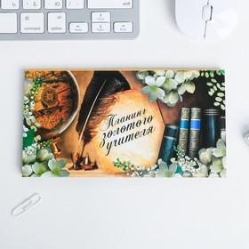 Планер мини с отрывными листами 'Планинг золотого учителя' Ош