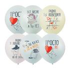 """Шар латексный 12"""" «Про любовь», пастель, макарун, 1-сторонний, набор 25 шт. - фото 7639720"""