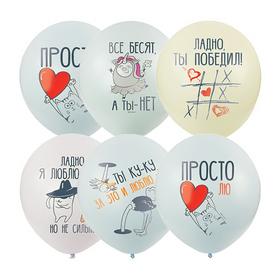 """Шар латексный 12"""" «Про любовь», пастель, макарун, 1-сторонний, набор 25 шт."""