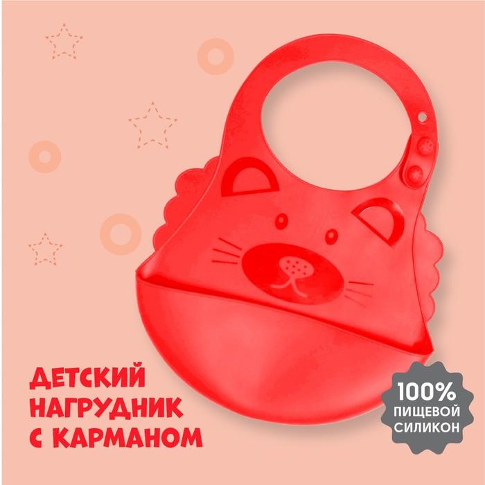 """Нагрудник силиконовый с карманом, """"Котик"""",  цвет красный"""