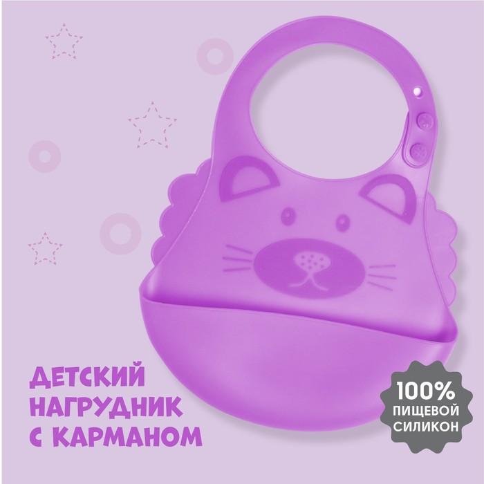 """Нагрудник силиконовый с карманом, """"Котик"""",  цвет фиолетовый"""