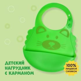 """Нагрудник силиконовый с карманом, """"Котик"""",  цвет зеленый"""