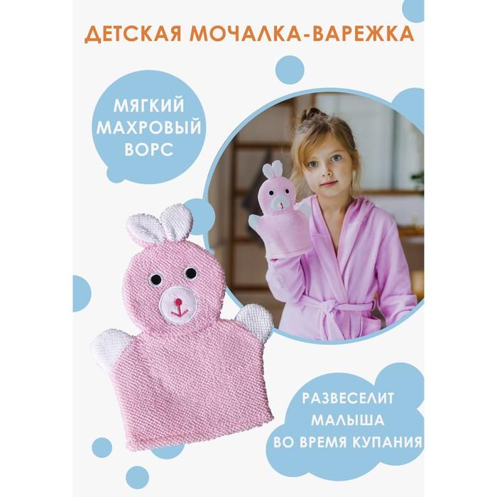 """The sponge-mitten with loop children's """"Bunny"""""""