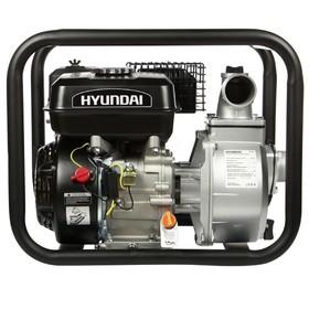 Мотопомпа бензиновая Hyundai HY 50, 4.1 кВт, 5.5 л/с, 163 см3, 500 л/мин, для чистой воды