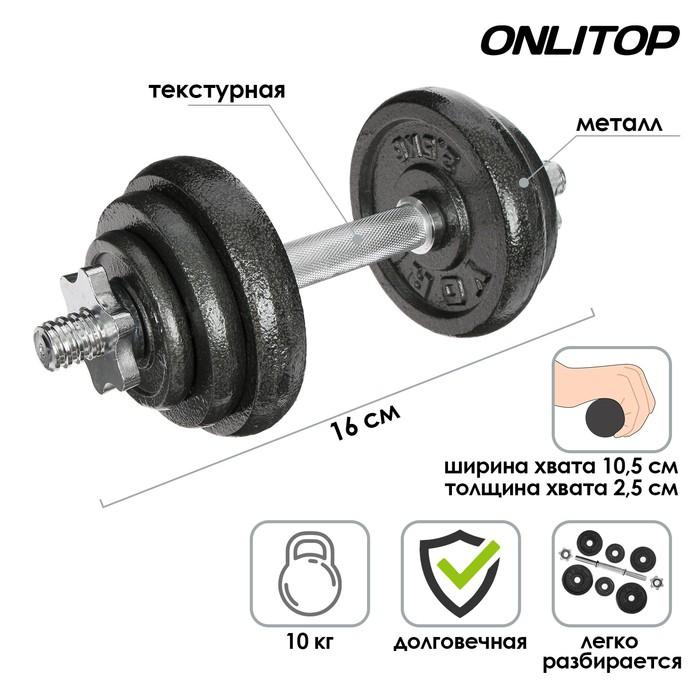 Гантель сборно-разборная, 10 кг