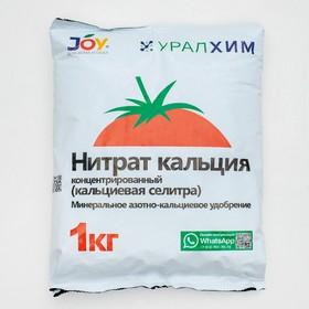 """Удобрение минеральное Joy """"Нитрат кальция"""", 1 кг"""
