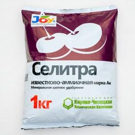 """Удобрение минеральное Joy """"Селитра известково-аммиачная"""", 1 кг"""