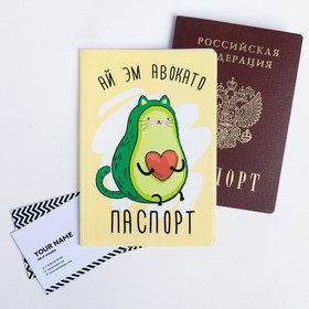 """Обложка для паспорта """"Ай эм авокато"""""""