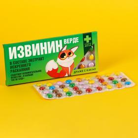Драже шоколадное «Извинин»: 20 г. в Донецке