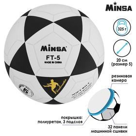 Мяч футбольный Minsa, размер 5, 32 панели, PU, 3 подслоя, машинная сшивка, 320 г