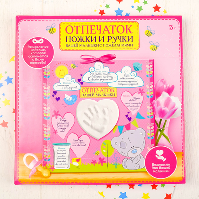 "The cast handle Me to You ""Baby"" wishes+satin ribbon putty"